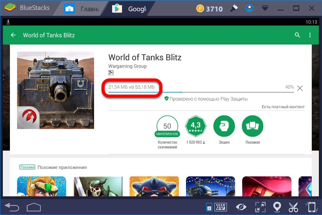 Шкала установки World of Tanks Blitz