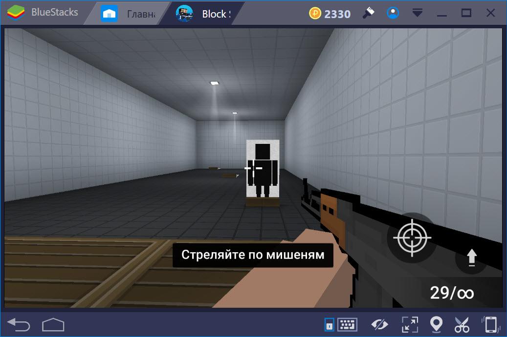 Стрельба по мишеням в Block Strike