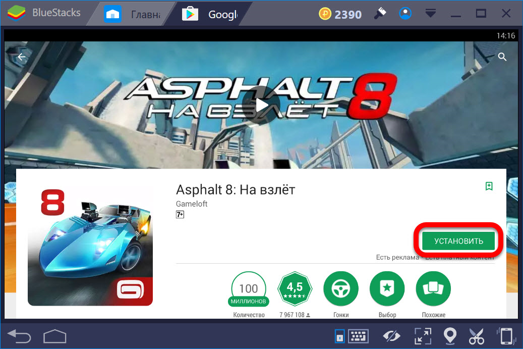 Устанавливаем Asphalt 8 Airborne