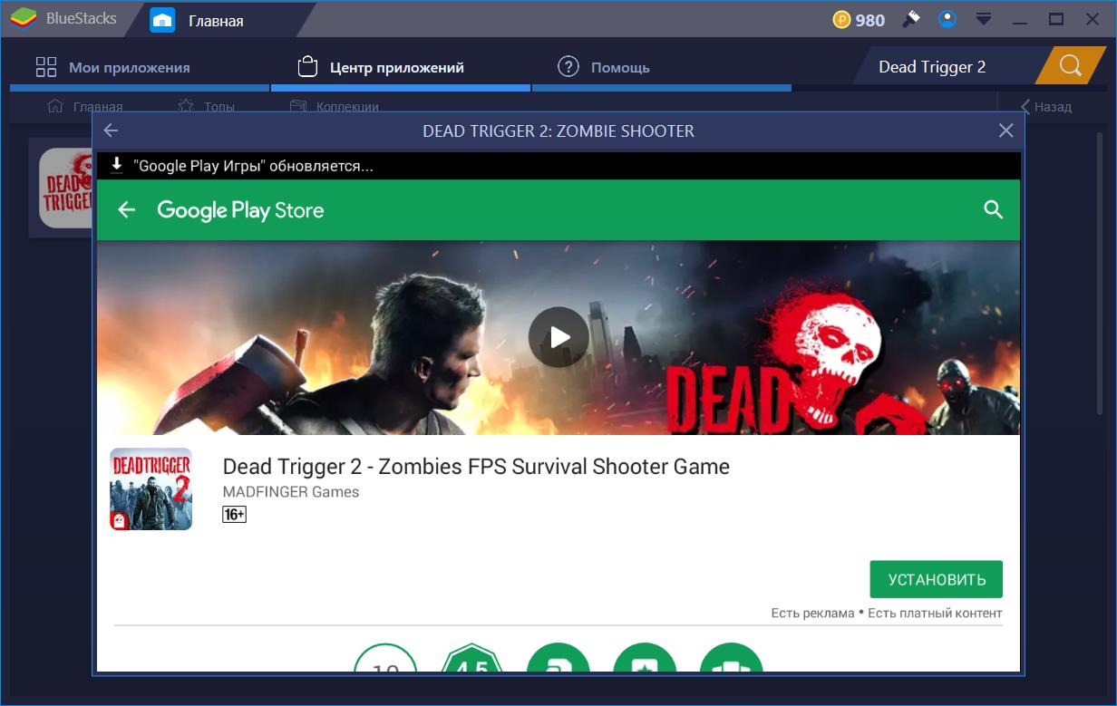 Устанавливаем Dead Trigger 2