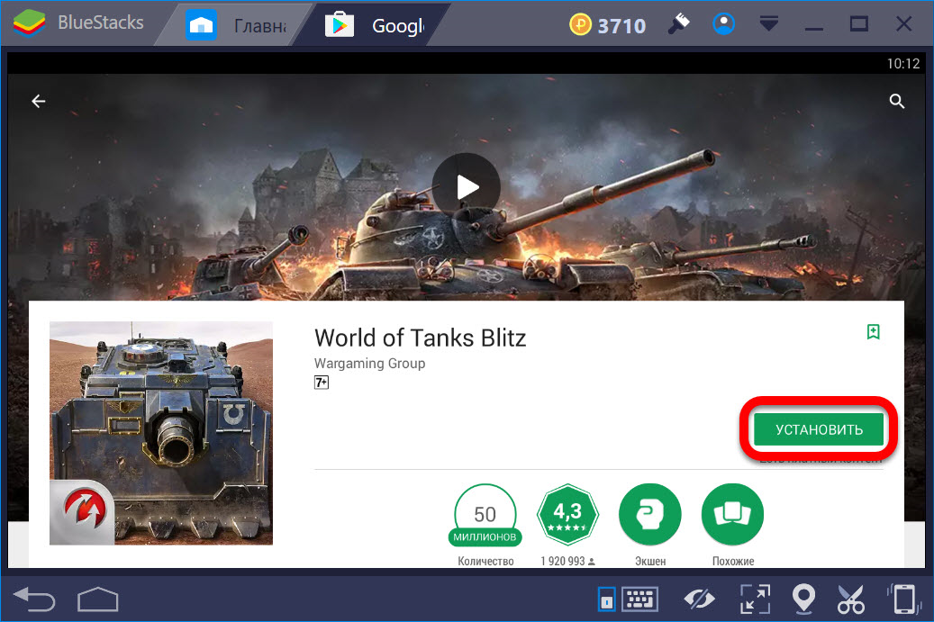 Устанавливаем World of Tanks Blitz