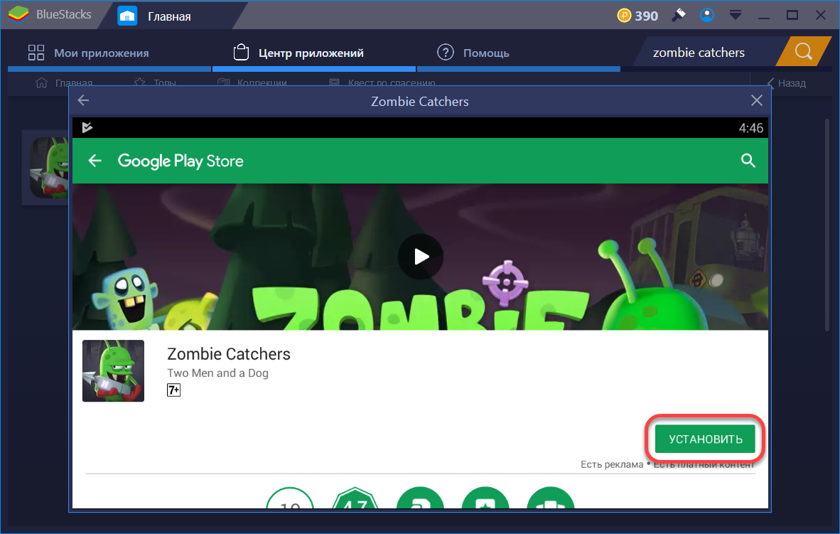 Устанавливаем Zombie Catchers